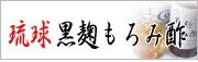 琉球黒麹もろみ酢通販サイト